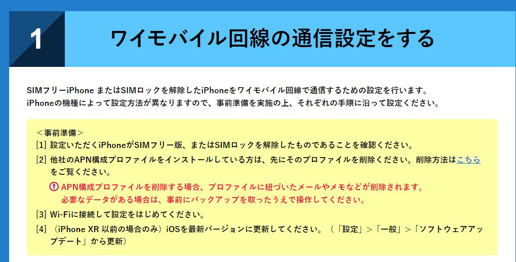 iPhone11へ移行