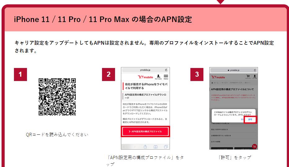 iPhone11へ移行1